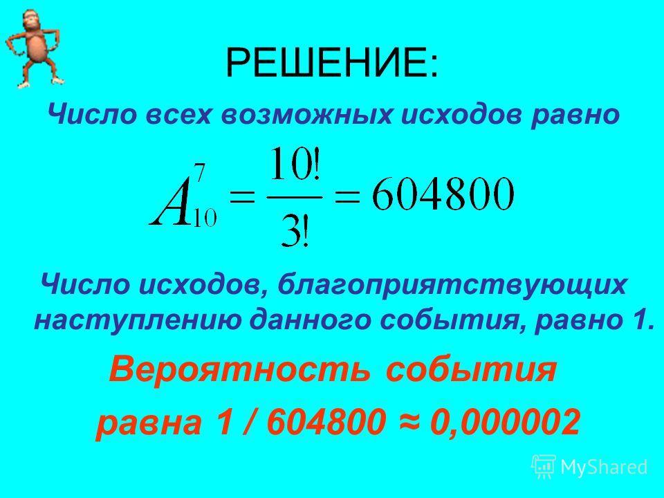 РЕШЕНИЕ: Число всех возможных исходов равно Число исходов, благоприятствующих наступлению данного события, равно 1. Вероятность события равна 1 / 604800 0,000002