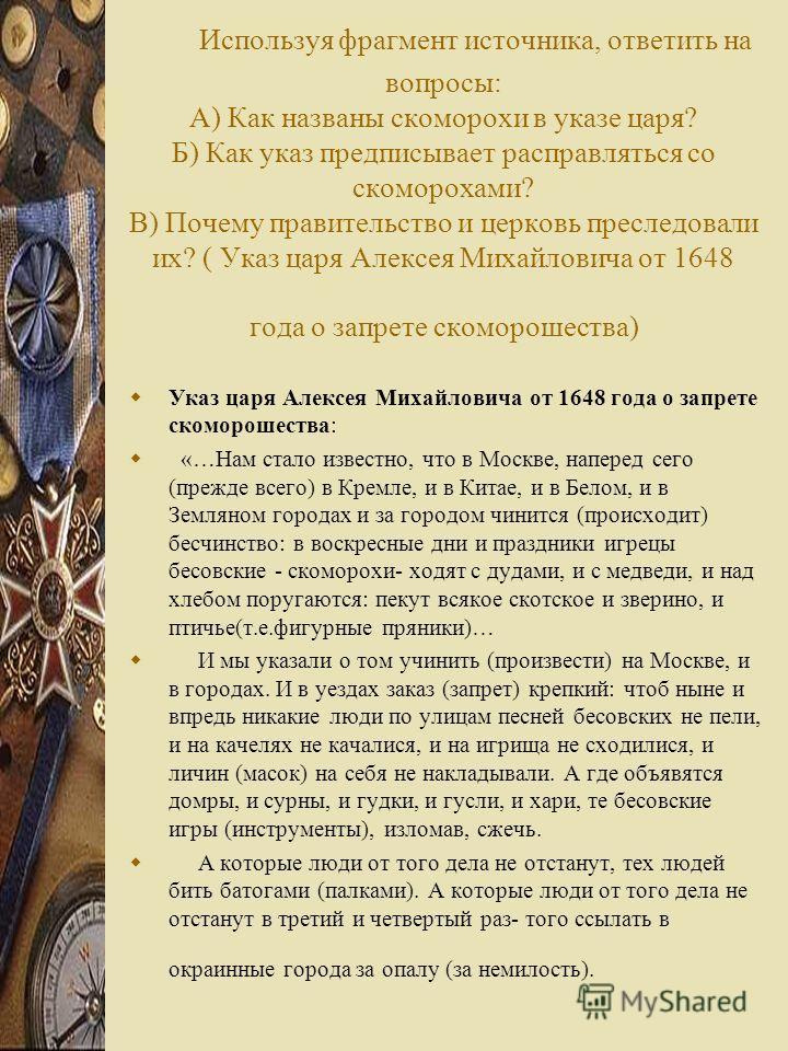 ( Указ царя Алексея