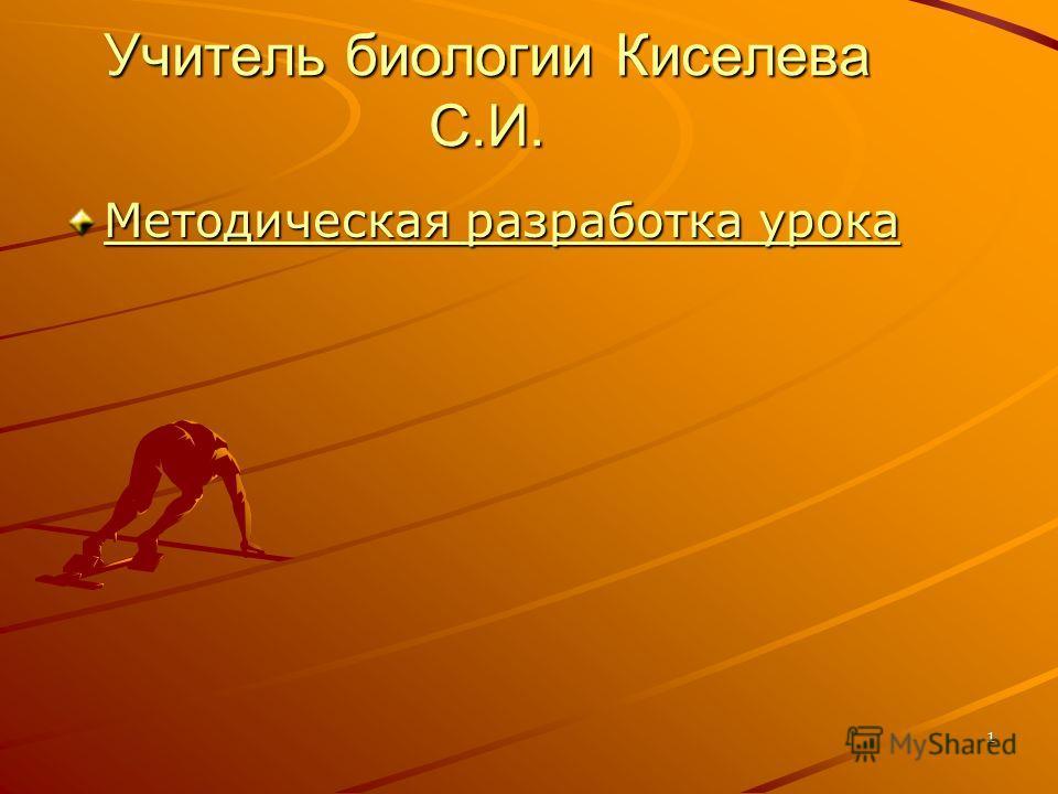 Учитель биологии Киселева С.И. Методическая разработка урока Методическая разработка урока 1