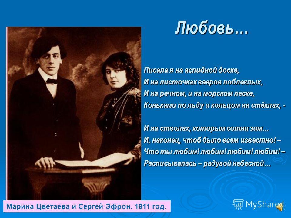 Учителя. Друзья. «Литературных влияний не знаю, знаю человеческие» М. Цветаева.