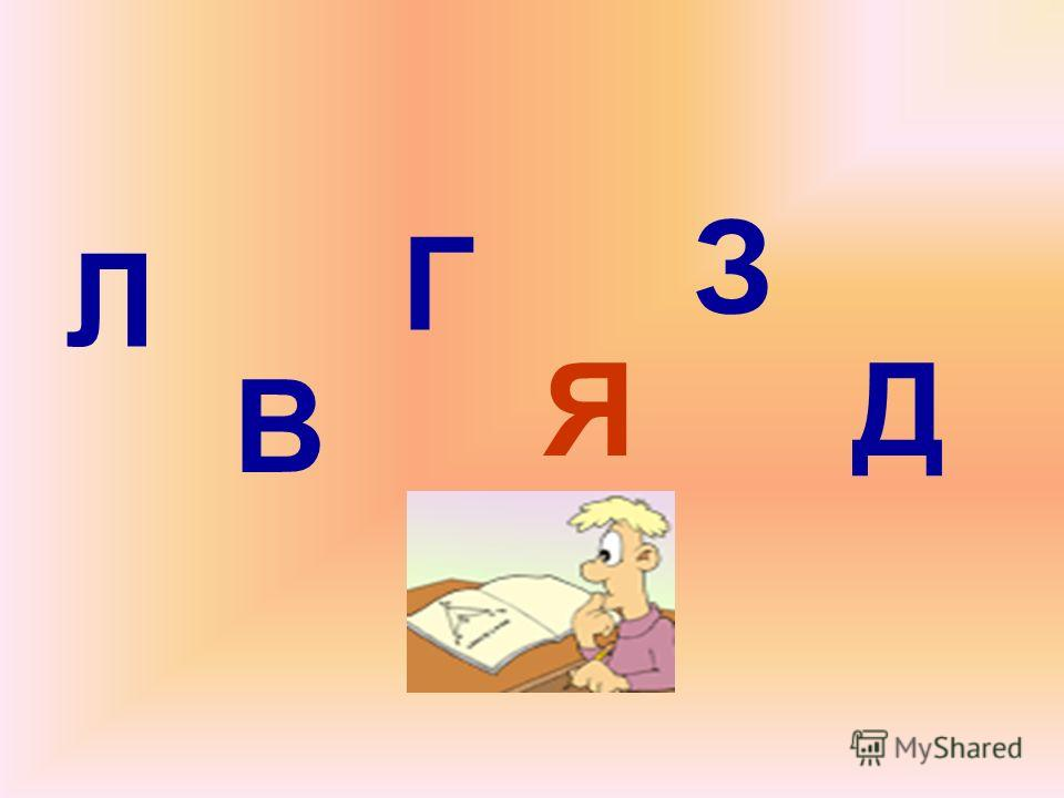 Л В Г Я З Д