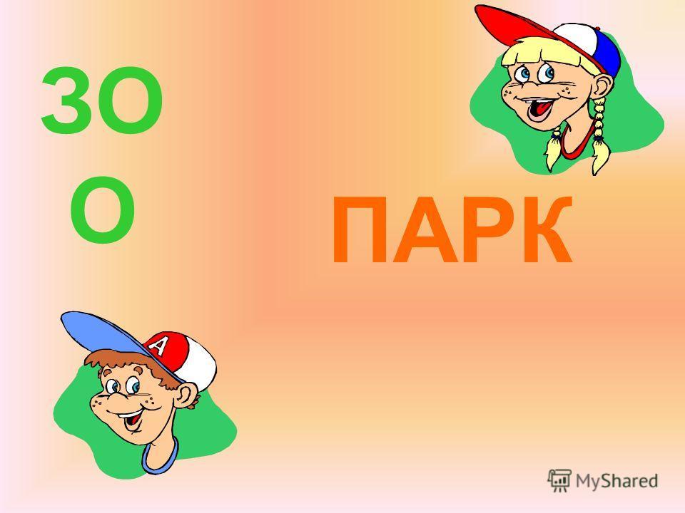 ПАРК ЗО О