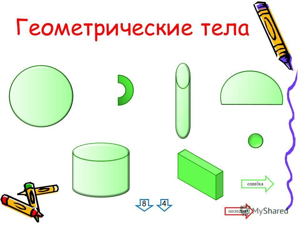 Геометрические тела ошибка молодец 4 8