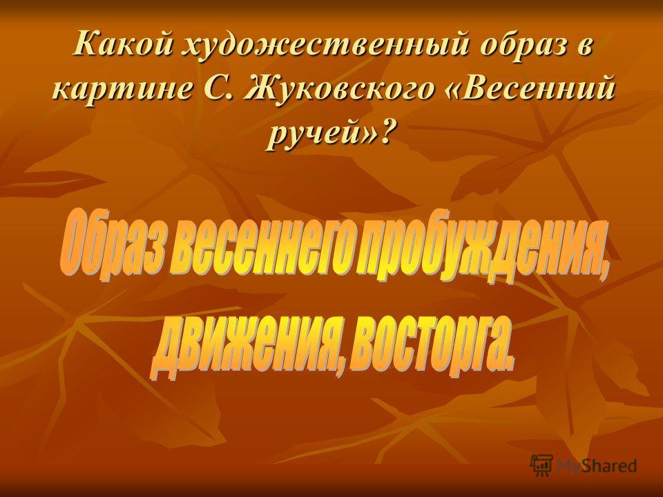 Какой художественный образ в картине С. Жуковского «Весенний ручей»?