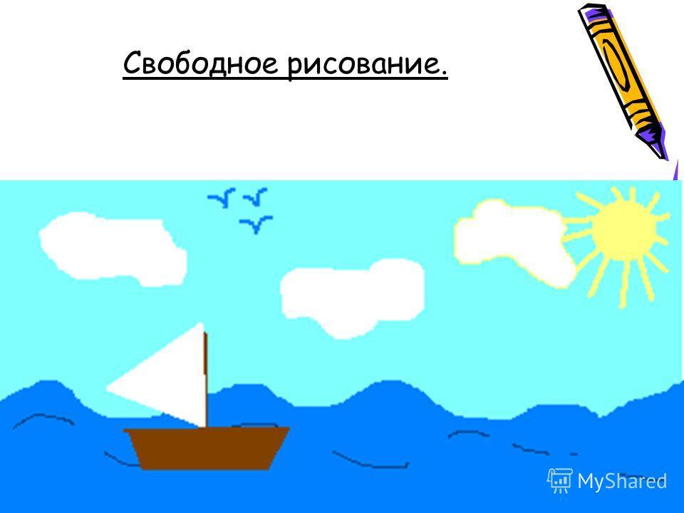 Свободное рисование.