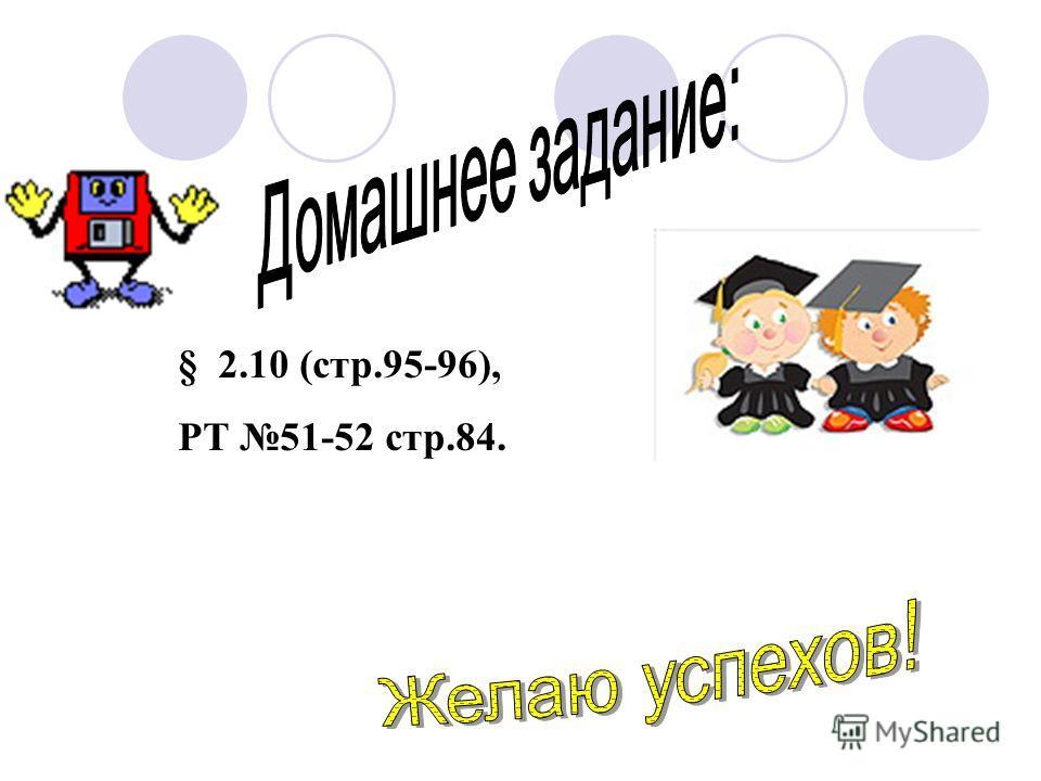 § 2.10 (стр.95-96), РТ 51-52 стр.84.