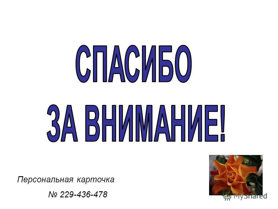 Персональная карточка 229-436-478