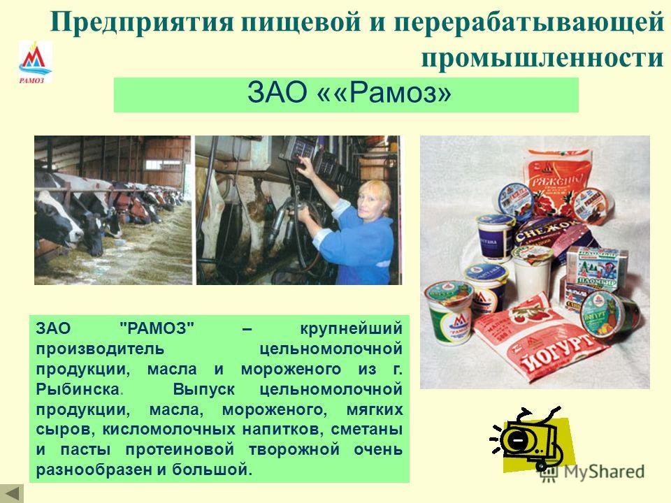 Предприятия пищевой и перерабатывающей промышленности ЗАО ««Рамоз» ЗАО