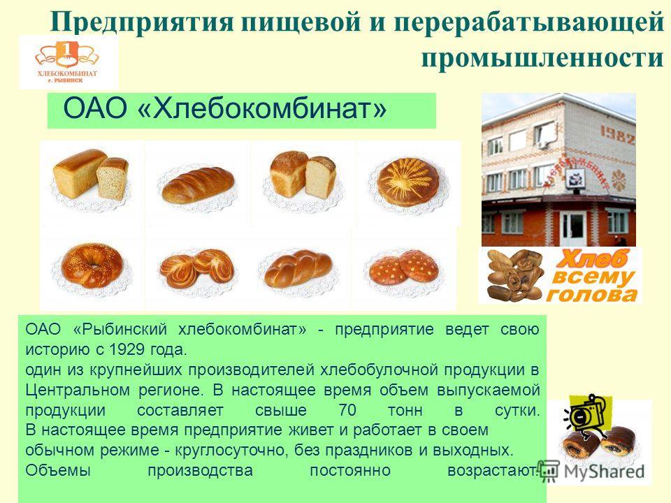 Предприятия пищевой и перерабатывающей промышленности ОАО «Хлебокомбинат» ОАО «Рыбинский хлебокомбинат» - предприятие ведет свою историю с 1929 года. один из крупнейших производителей хлебобулочной продукции в Центральном регионе. В настоящее время о