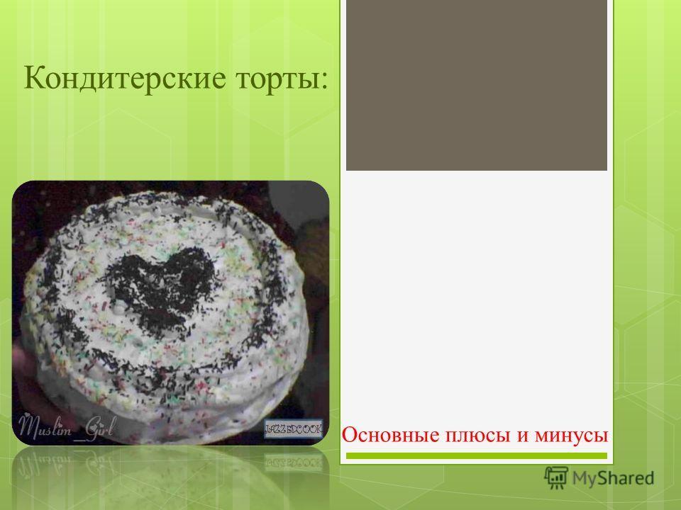 Кондитерские торты: Основные плюсы и минусы