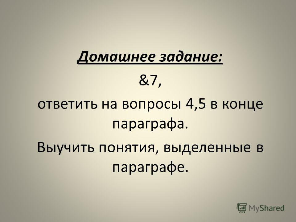 Домашнее задание: &7, ответить на вопросы 4,5 в конце параграфа. Выучить понятия, выделенные в параграфе.