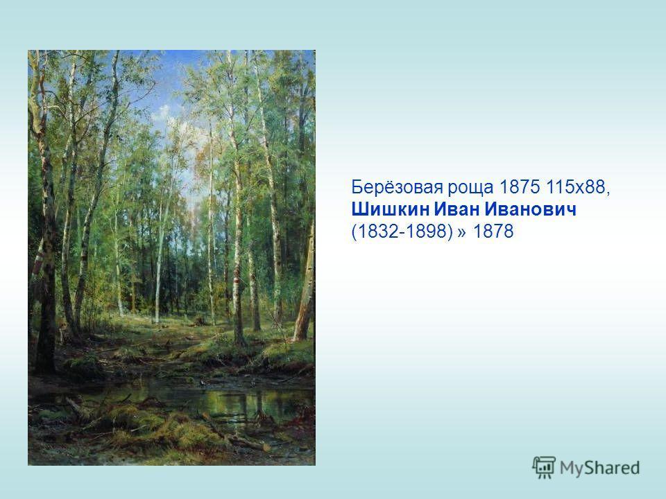 Берёзовая роща 1875 115х88, Шишкин Иван Иванович (1832-1898) » 1878