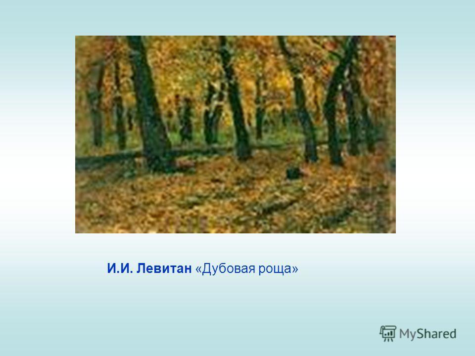 И.И. Левитан «Дубовая роща»