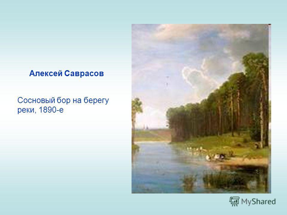 Алексей Саврасов Сосновый бор на берегу реки, 1890-е