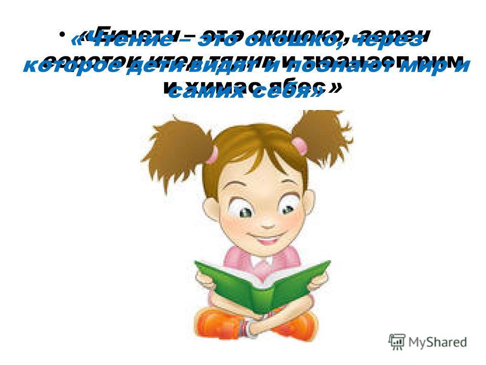 «Еинетч – отэ окшоко, зереч еороток итед тядив и тюанзоп рим и химас ябес» «Чтение – это окошко, через которое дети видят и познают мир и самих себя»