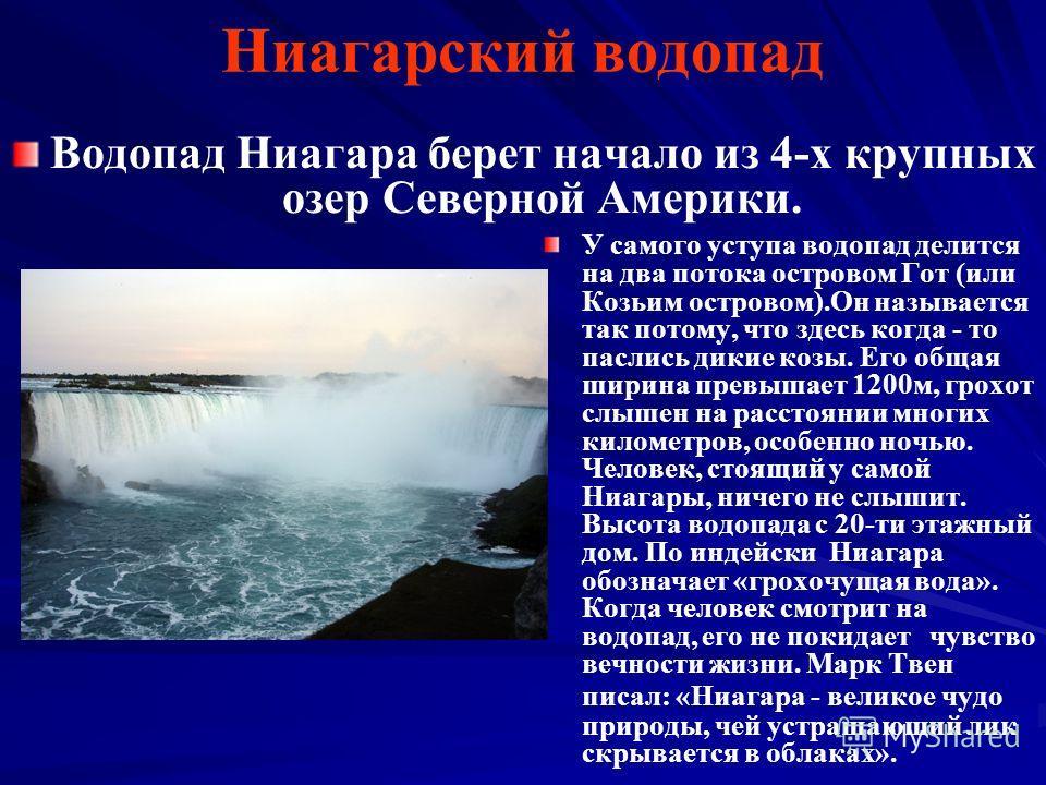 Ниагарский водопад водопад ниагара