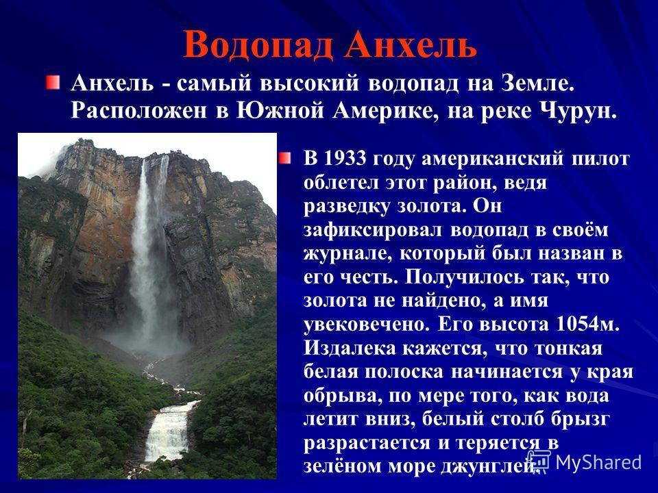 Сообщение о любом водопаде