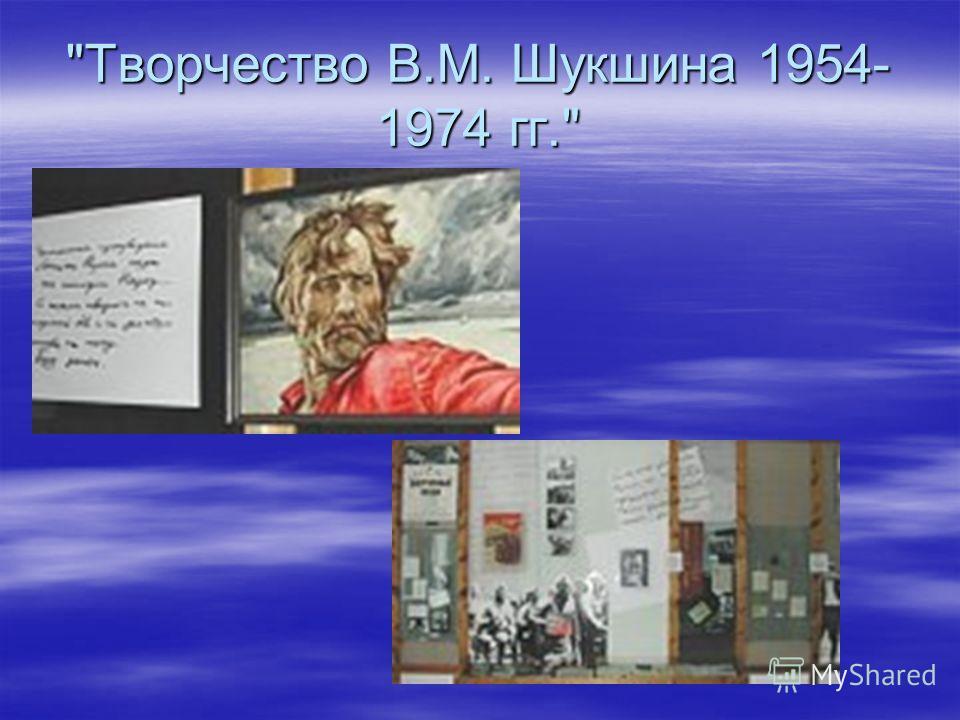 Творчество В.М. Шукшина 1954- 1974 гг.