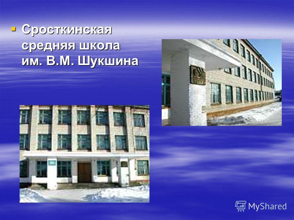 Сросткинская средняя школа им. В.М. Шукшина Сросткинская средняя школа им. В.М. Шукшина
