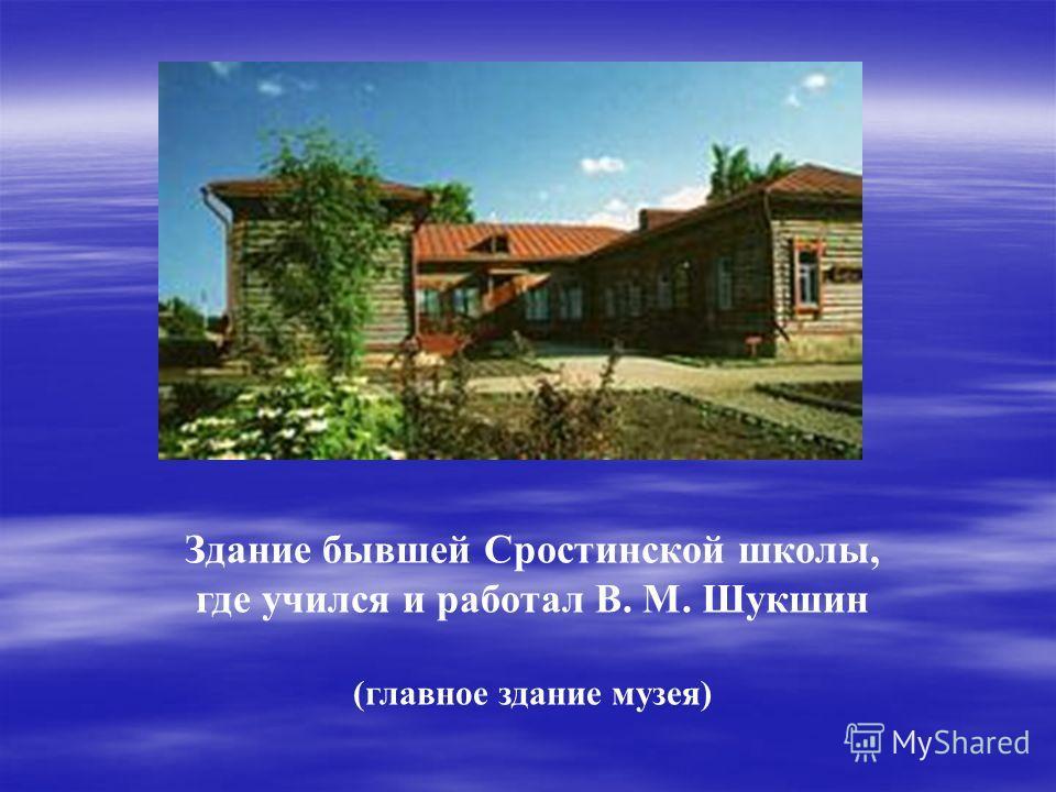 Здание бывшей Сростинской школы, где учился и работал В. М. Шукшин (главное здание музея)