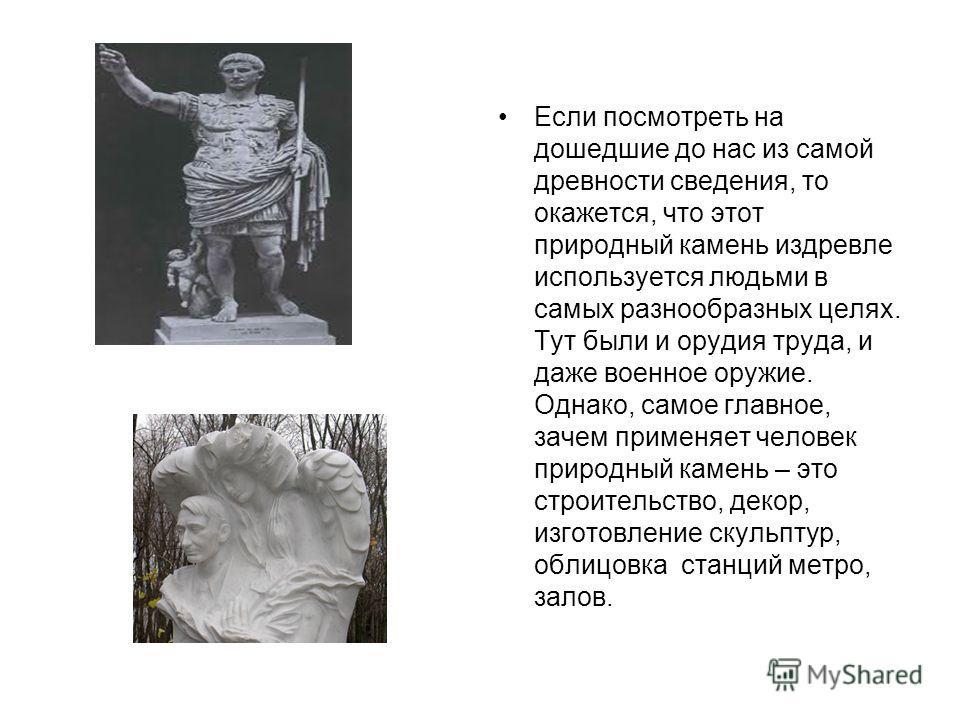 Если посмотреть на дошедшие до нас из самой древности сведения, то окажется, что этот природный камень издревле используется людьми в самых разнообразных целях. Тут были и орудия труда, и даже военное оружие. Однако, самое главное, зачем применяет че