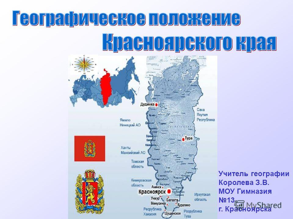 Учитель географии Королева З.В. МОУ Гимназия 13 г. Красноярска