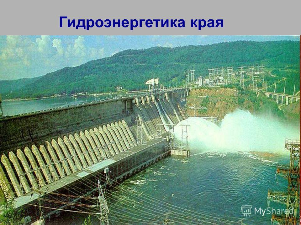 Гидроэнергетика края