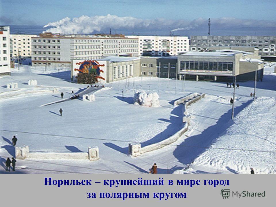 Норильск – крупнейший в мире город за полярным кругом