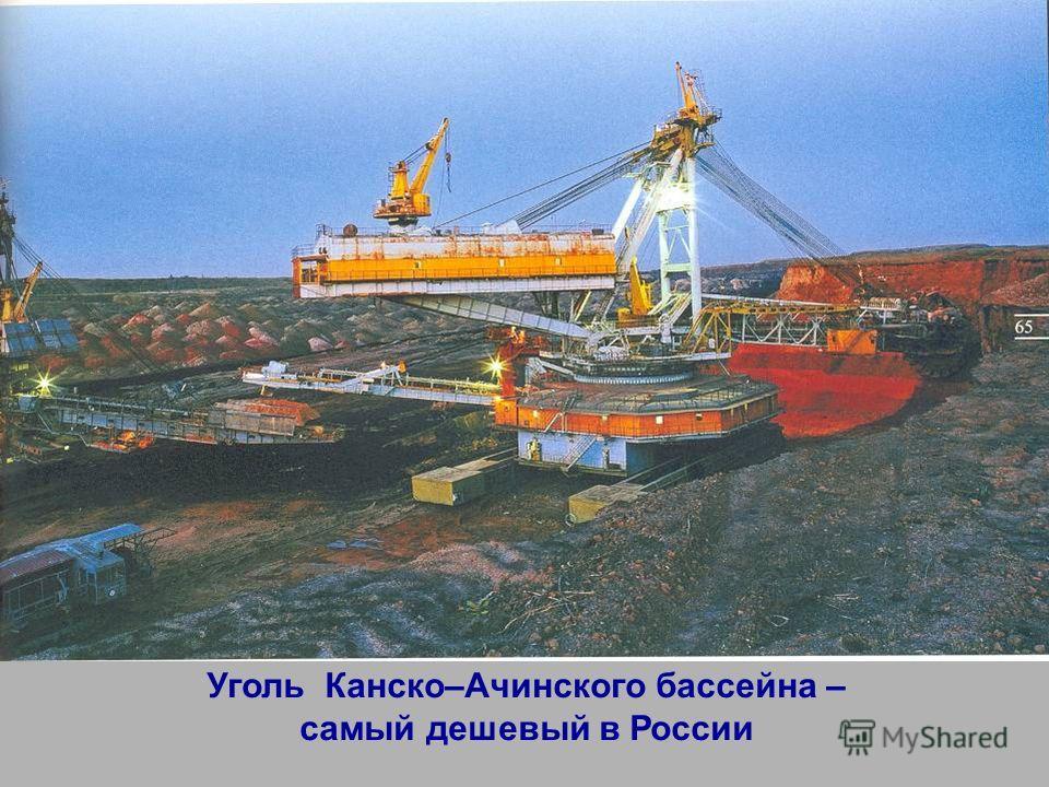 Уголь Канско–Ачинского бассейна – самый дешевый в России