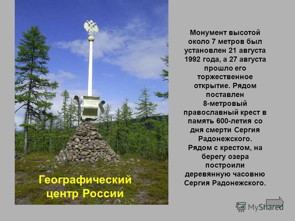 Монумент высотой около 7 метров был установлен 21 августа 1992 года, а 27 августа прошло его торжественное открытие. Рядом поставлен 8-метровый православный крест в память 600-летия со дня смерти Сергия Радонежского. Рядом с крестом, на берегу озера