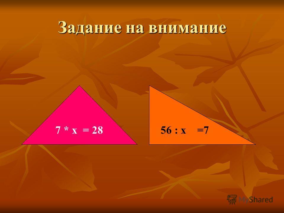 Задание на внимание 7 * х = 2856 : х =7