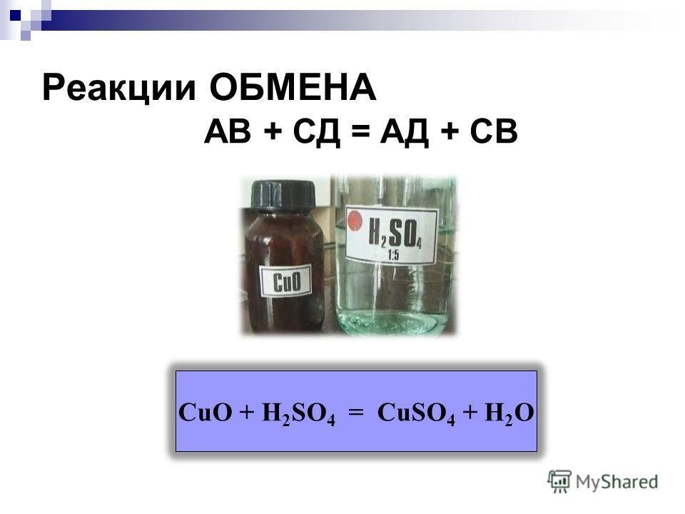Реакции ОБМЕНА АВ + СД = АД + СВ CuO + H 2 SO 4 = CuSO 4 + H 2 O