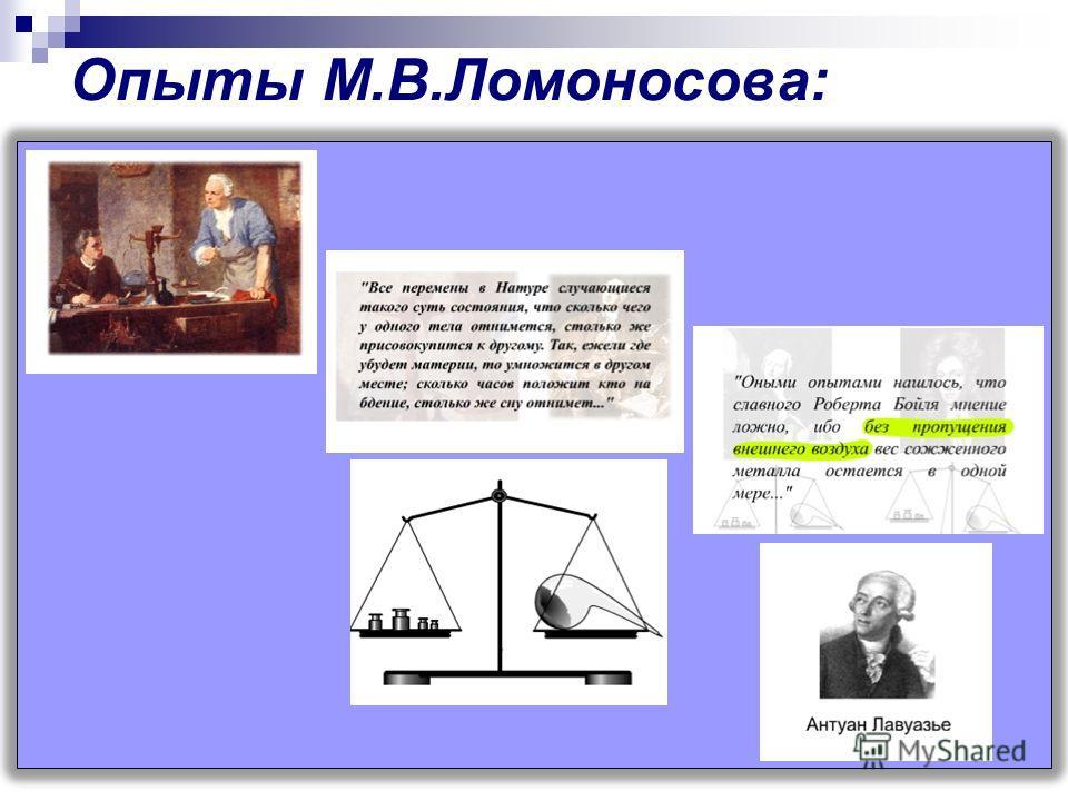 Опыты М.В.Ломоносова: