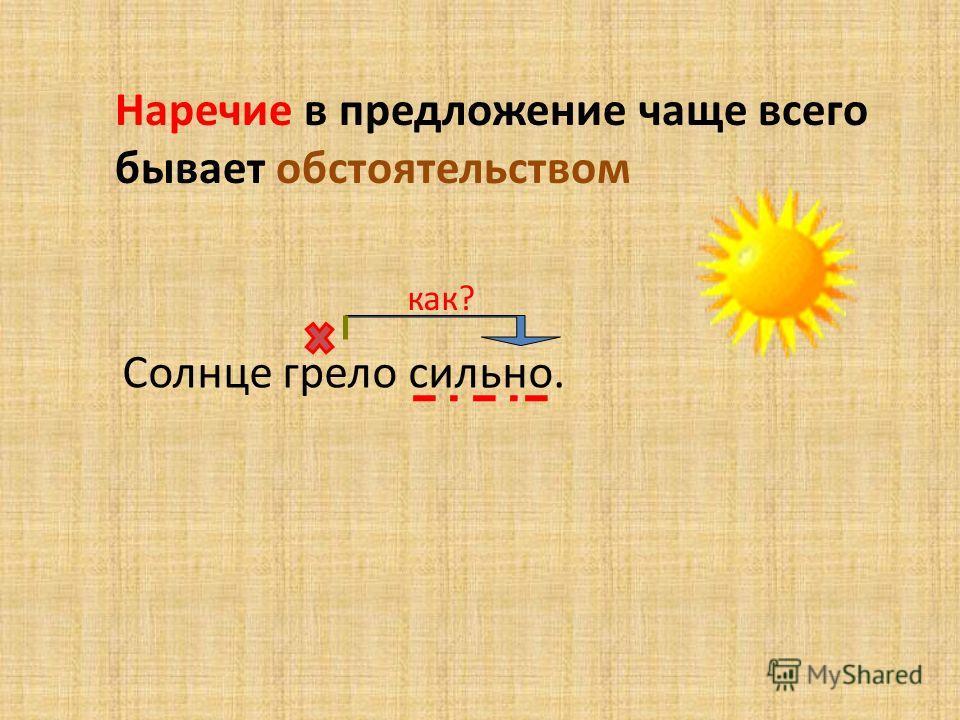 Солнце грело сильно. Наречие в предложение чаще всего бывает обстоятельством как?
