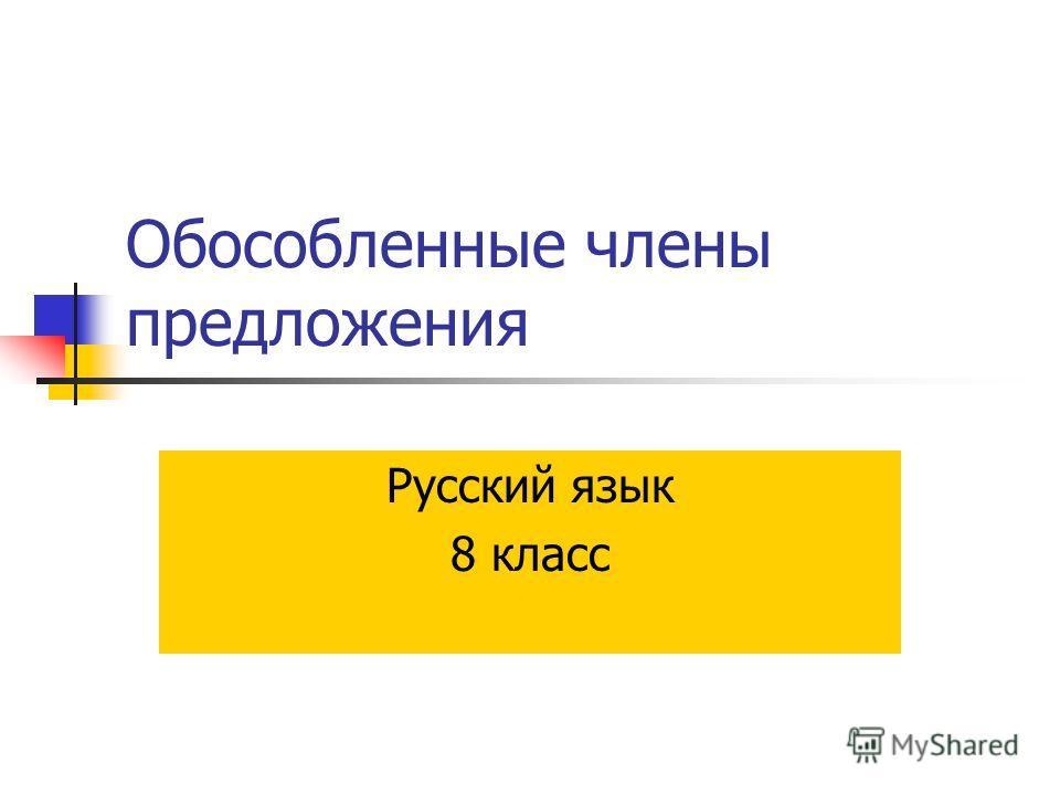 Обособленные члены предложения Русский язык 8 класс