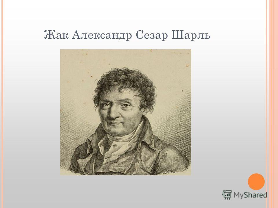 Жак Александр Сезар Шарль