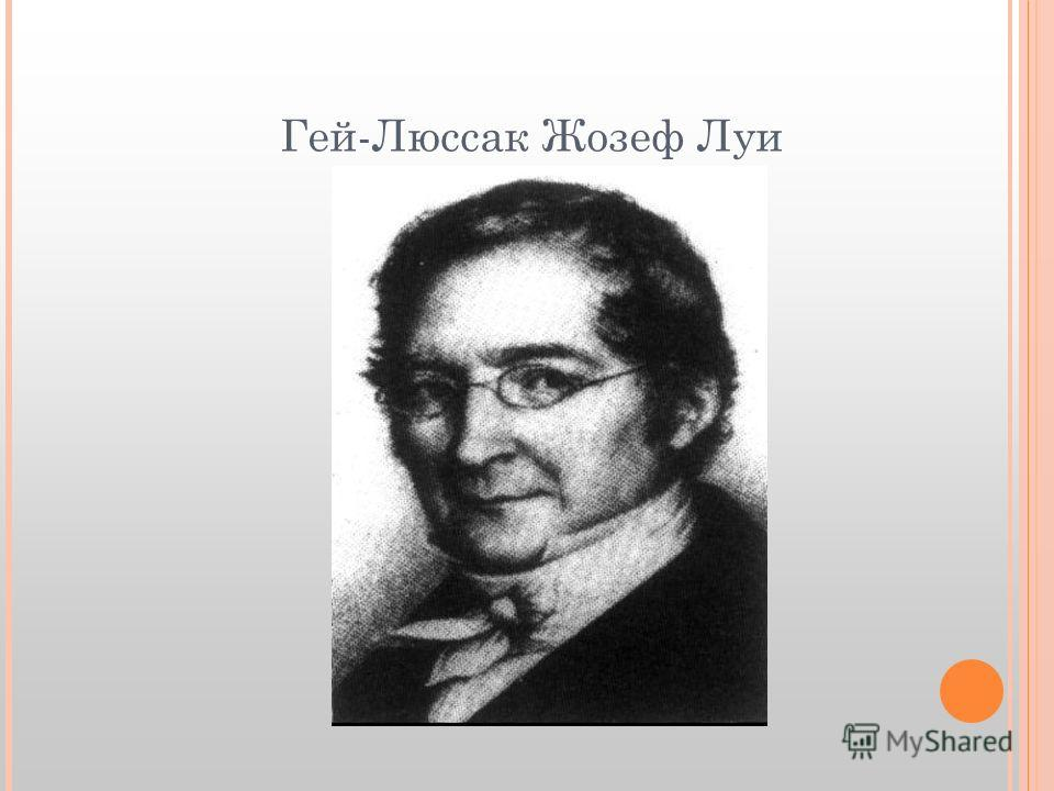 Гей-Люссак Жозеф Луи