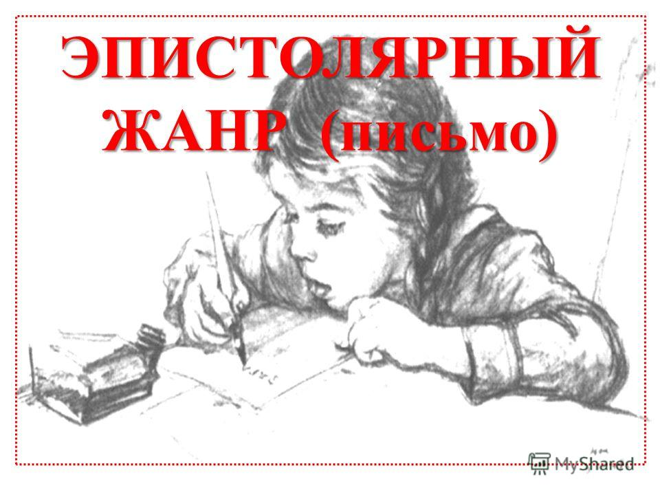 ЭПИСТОЛЯРНЫЙ ЖАНР (письмо)