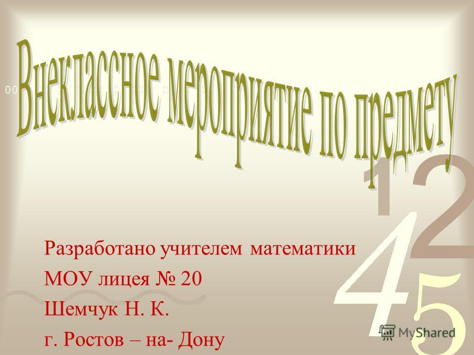 Разработано учителем математики МОУ лицея 20 Шемчук Н. К. г. Ростов – на- Дону