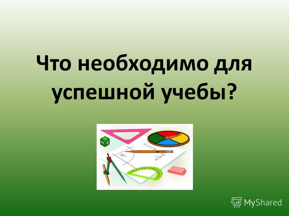 Что необходимо для успешной учебы?