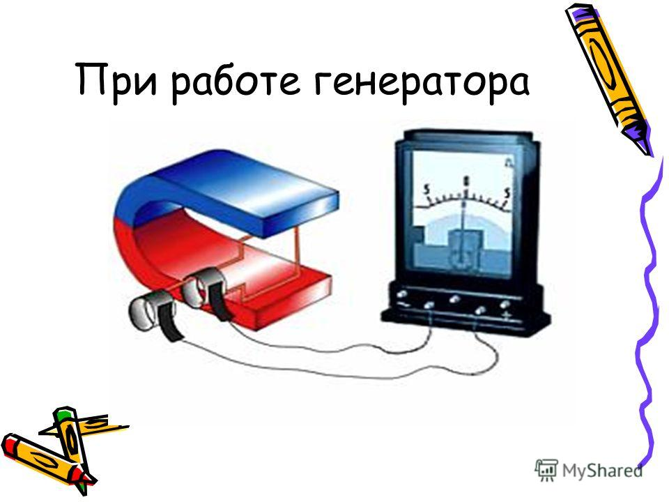 При изменении силы тока реостатом