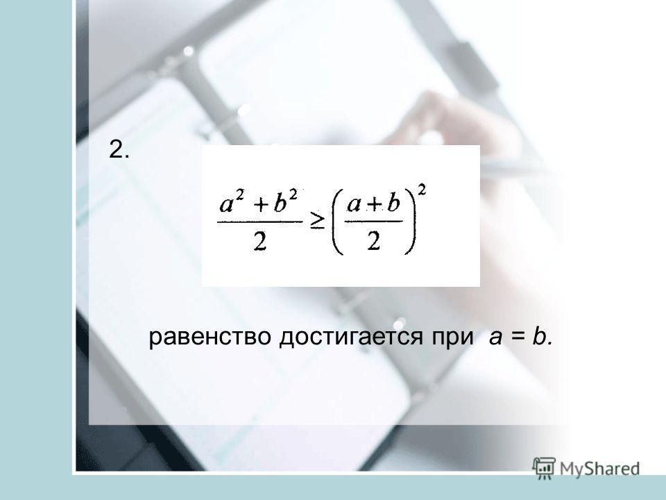 2. равенство достигается при a = b.