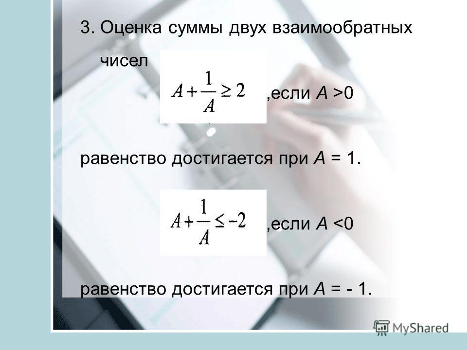 3. Оценка суммы двух взаимообратных чисел,если A >0 равенство достигается при A = 1.,если A
