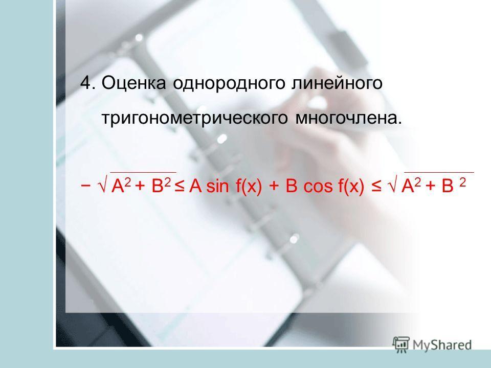 4. Оценка однородного линейного тригонометрического многочлена. A 2 + B 2 A sin f(x) + B cos f(x) A 2 + B 2