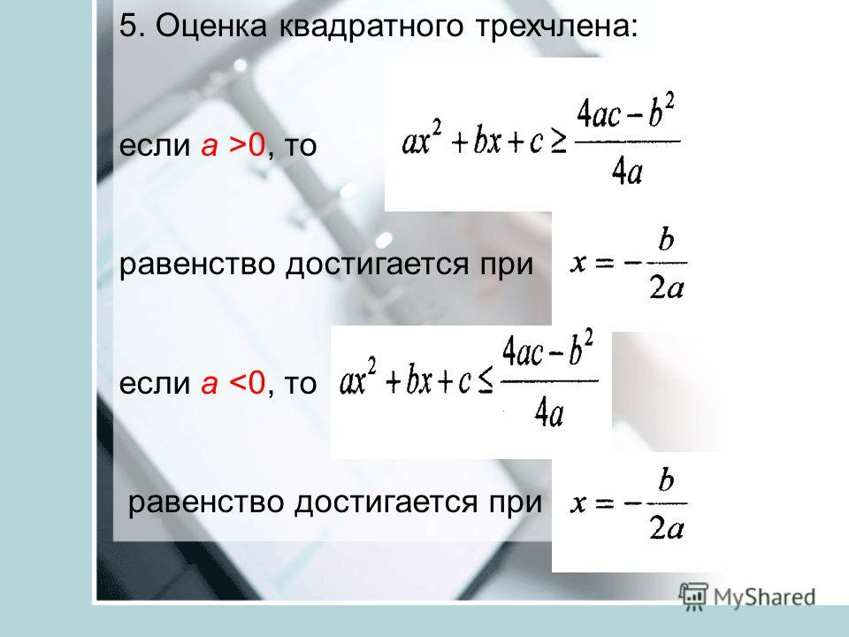 5. Оценка квадратного трехчлена: если a >0, то равенство достигается при если a