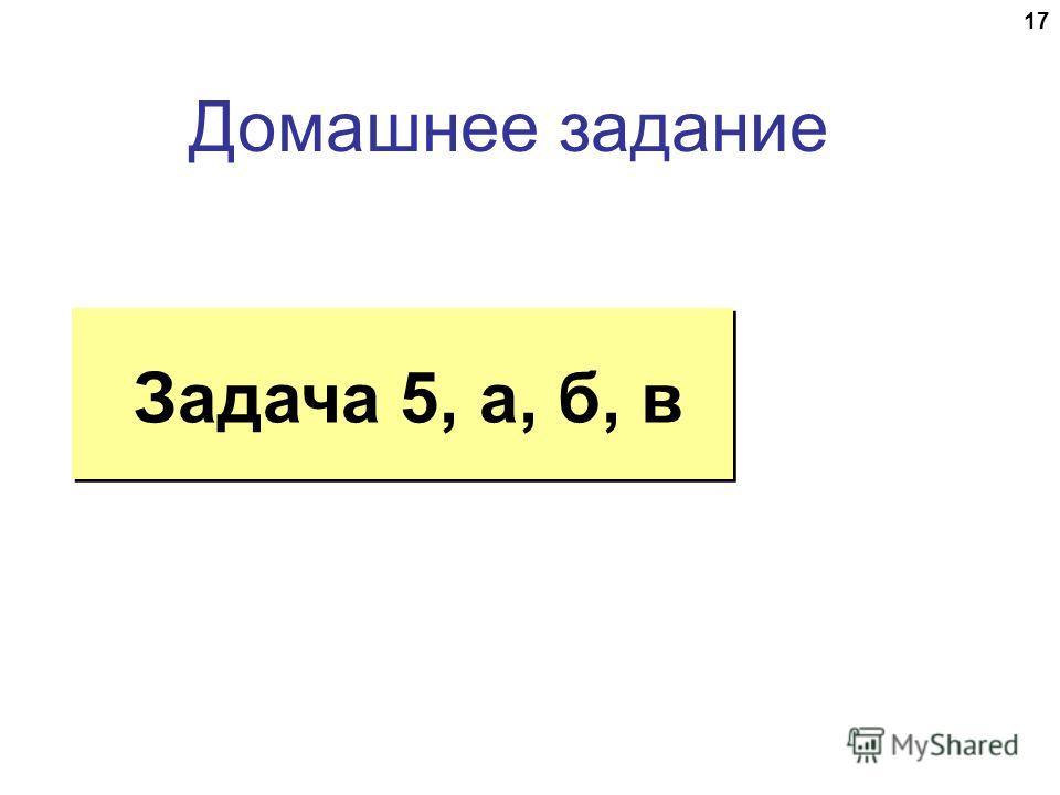 17 Домашнее задание Задача 5, а, б, в