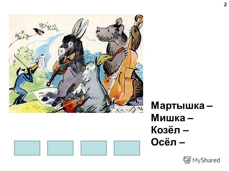 Мартышка – Мишка – Козёл – Осёл – 2