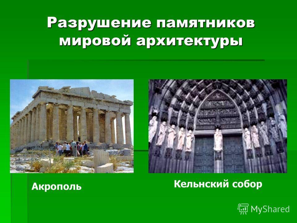 Разрушение памятников мировой архитектуры Акрополь Кельнский собор