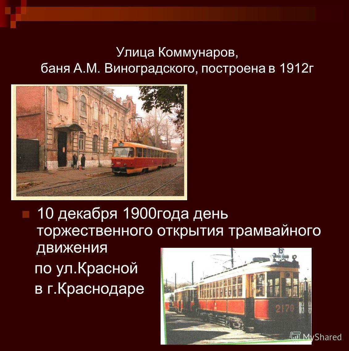 Улица Коммунаров, баня А.М. Виноградского, построена в 1912г 10 декабря 1900года день торжественного открытия трамвайного движения по ул.Красной в г.Краснодаре