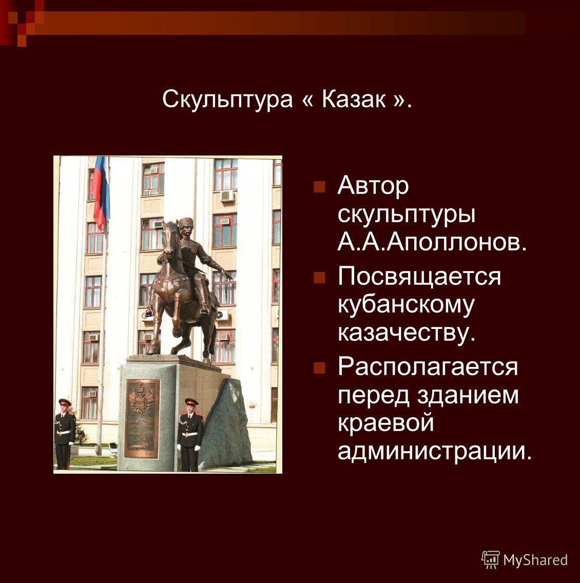 Скульптура « Казак ». Автор скульптуры А.А.Аполлонов. Посвящается кубанскому казачеству. Располагается перед зданием краевой администрации.
